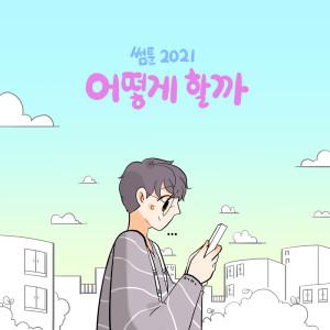 A.C.E的專輯썸툰 2021' OST - PART.1 어떻게 할까? SOMETOON 2021' OST - PART.1 Something
