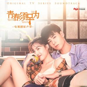 Album 电视剧《青春须早为》原声带 from 华语群星