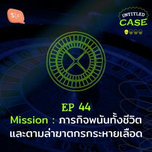 อัลบัม EP.44 Mission: ภารกิจพนันทั้งชีวิตและตามล่าฆาตกรกระหายเลือด ศิลปิน Untitled Case [Salmon Podcast]