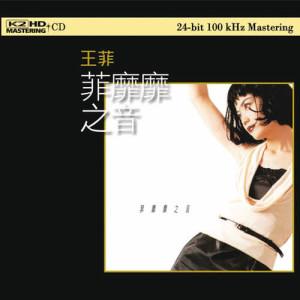 王菲的專輯K2HD 菲蘼蘼之音