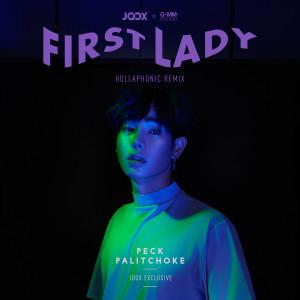 อัลบั้ม First Lady (Hollaphonic Remix) [JOOX Exclusive] - Single