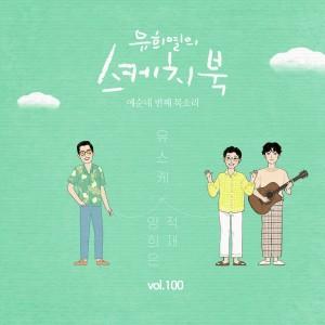 楊熙恩的專輯[Vol.100] You Hee yul's Sketchbook : 64th Voice 'Sketchbook X  Yang HeeEun'