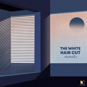 อัลบัม คนคนนึง - Single ศิลปิน The White Hair Cut