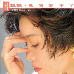 龍腔雅韻, Vol. 19: 教我忘不了