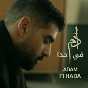 Fi Hada dari Adam
