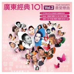 羣星的專輯廣東經典101 Vol.2