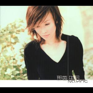 Till Now 2005 Na Ying (那英)