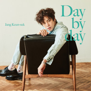 張根碩的專輯Day By Day