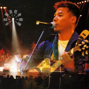 Album Eric Moo Live In Concert '96 from 巫启贤
