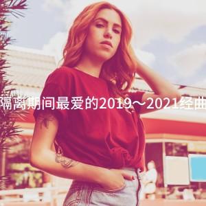 隔離期間最愛的2019~2021經曲