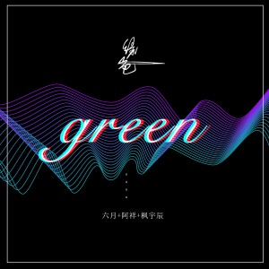 六月的專輯綠色