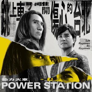 動力火車的專輯跳上車子離開傷心的台北