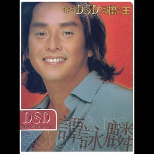 Zhi Xin Dang Wan Ou 2003 谭咏麟