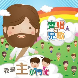 HKACM的專輯齊唱兒歌5 我是主的小門徒