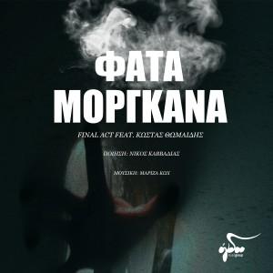 Album Fata Morgana from Kostas Thomaidis