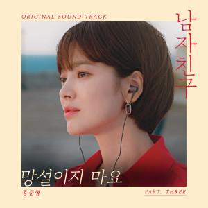 Encounter Original Television Soundtrack Pt.3 2019 Yong Jun Hyung