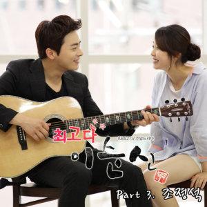 SoonSin the best OST Part.3 dari Cho Jung Seok