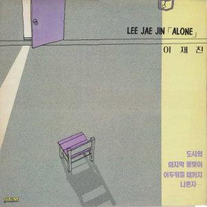 李在真的專輯Alone