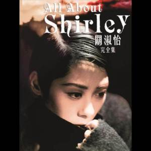 關淑怡的專輯All About Shirley