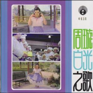 Album 周璇白光之歌 from 周璇
