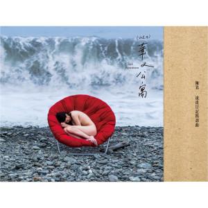 陳昇的專輯流浪日記四部曲-華人公寓