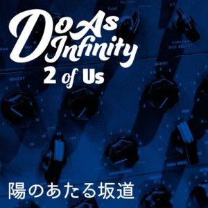 收聽Do As Infinity的陽光斜坡 (2 of Us)歌詞歌曲