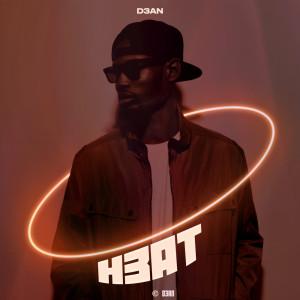 Album H3AT (Explicit) from DJ Tunez
