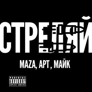 Album Стреляй (Explicit) from Maza
