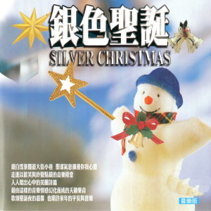 Listen to I'LL BE HOME FOR BE HOME CHRISTMAS (我将返家度过圣诞节) (我將返家度過聖誕節) song with lyrics from Various Artists