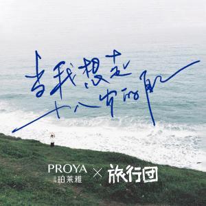 旅行團的專輯當我想起十八歲的自己(PROYA珀萊雅「開學來信」主題曲)