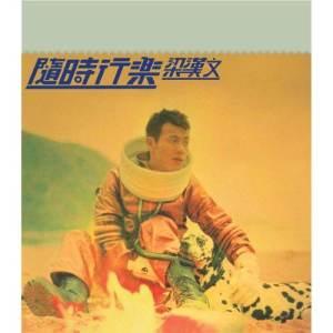 梁漢文的專輯隨時行樂 (華星40系列)