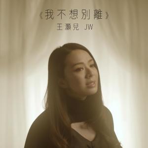 JW 王灝兒的專輯我不想別離 (電視劇《陀槍師姐2021》主題曲)