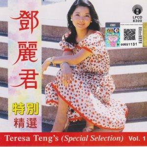 鄧麗君的專輯特別精選 Vol.1