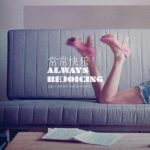 黃燕萍的專輯常常快樂 Always Rejoicing