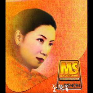 Denon Mastersonic-吳鶯音 1998 吳鶯音