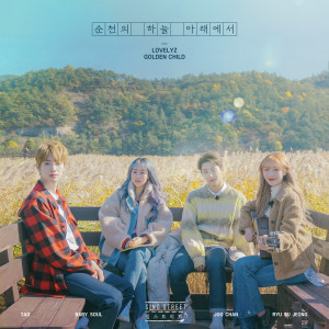 Lovelyz的專輯SING STREET - Lovelyz X Golden Child 'Under the Sky of Suncheon'