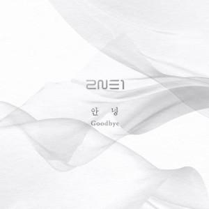 อัลบัม Goodbye ศิลปิน 2NE1