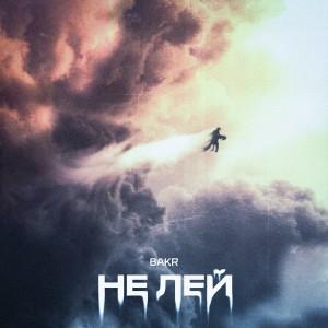 Album Не лей from Bakr