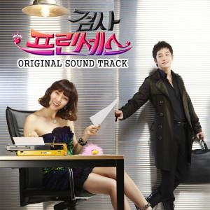 Prosecutor Princess OST Part.1