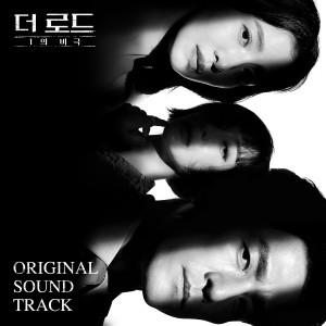 Album The Road: The Tragedy of One (Original Television Soundtrack) from Korean Original Soundtrack