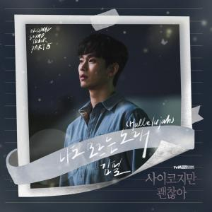 อัลบัม IT'S OKAY TO NOT BE OKAY (Original Television Soundtrack, Pt. 5) ศิลปิน Kim Feel