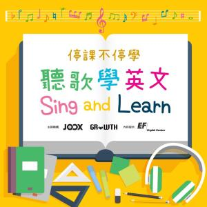 EF English Centers的專輯Sing and Learn