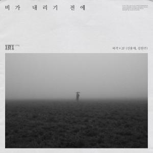 許閣的專輯X by X [Memory]