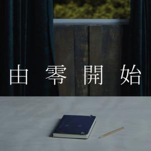 鍾鎮濤的專輯由零開始