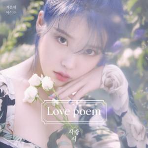 Album Love poem from IU