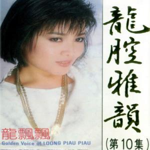 龍腔雅韻, Vol. 10