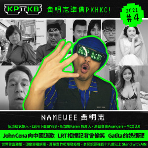 黃明志的專輯Kpkb 2021 (Part 4)