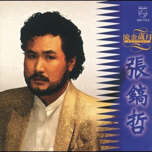 PolyGram Forever Superstar 1995 Chang Hao Che (张镐哲)