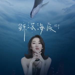 弦子的專輯鯨落海底