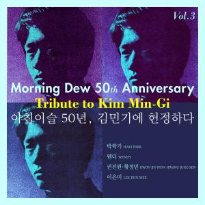 WENDY的專輯Morning Dew 50th Anniversary Tribute to Kim Min-Gi Vol.3